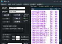 天河2号加速器_单窗口单IP_游戏代理IP_防封IP