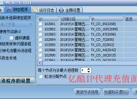 亿酷加速器_单窗口单IP_游戏代理IP_防封IP