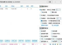 科盟加速器_单窗口单IP_游戏代理IP_防封IP_