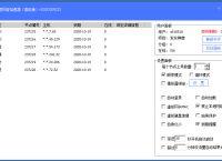 如意加速器__单窗口单IP_游戏代理IP_防封IP