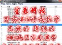 腾讯云加速器_单窗口单IP_游戏代理IP_防封IP