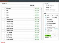 IP多多加速器_91加速器_贝壳加速器_期讯加速器