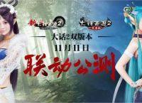 《大话西游2》双版联动几大亮点,一个经典,二种选择。