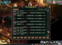 一个濒临倒闭的游戏-大话西游3,惊现RMB4W的BUG