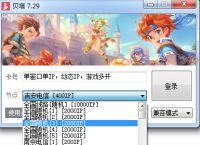 贝塔加速器_单窗口单IP_游戏代理IP_防封IP