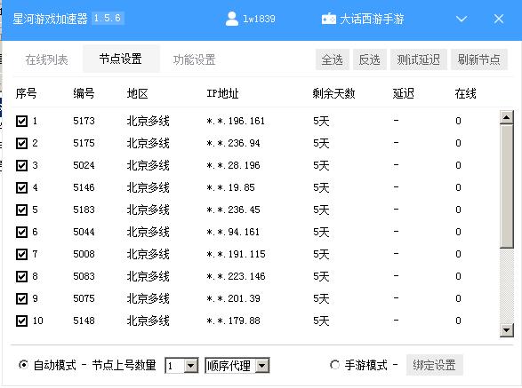 星河加速器_单窗口单IP_游戏代理IP_防封IP