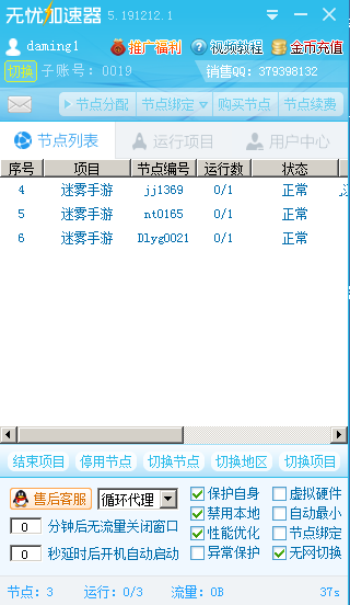无忧IP.png